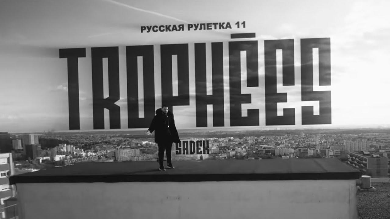Sadek – Roulette Russe 11 #Trophées